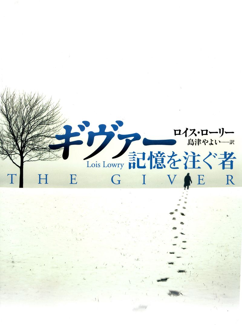 THE GIVER Japanese